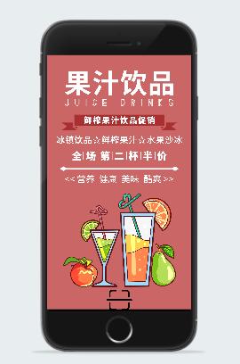 果汁饮品促销海报