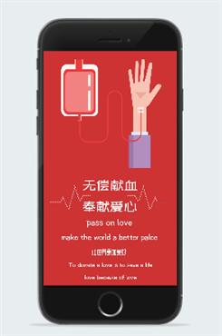 呼吁无偿献血公益海报