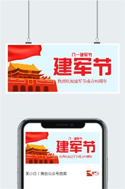 庆祝建军节成立93周年海报