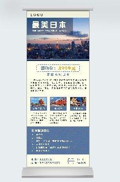 最美日本旅游广告平面易拉宝