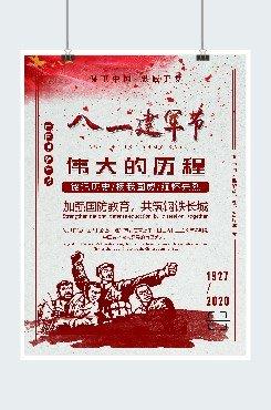 紅色革命偉大歷程八一建軍節海報