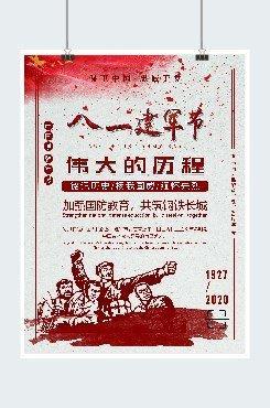 红色革命伟大历程八一建军节海报