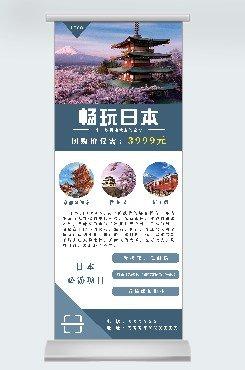 畅游日本旅游海报