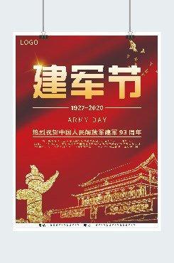 红色大气建军节宣传平面海报
