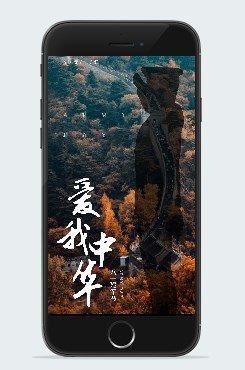 爱我中华八一建军节手机海报