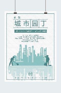 清新简约风清洁工日宣传广告平面海报