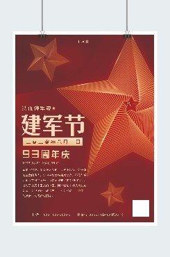 庆祝建军节93周年庆广告海报