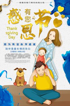 陪伴父母感恩节创意海报