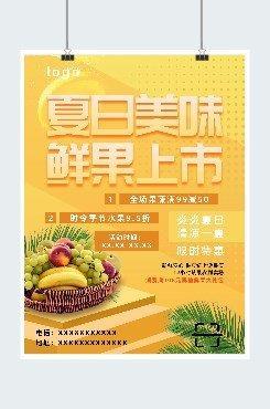 橙黄色夏日水果上线广告平面海报