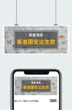 香港国安法宣传海报