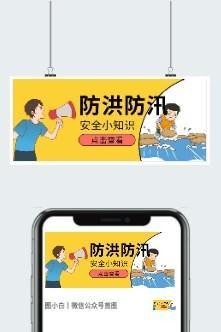 防洪防汛应急宣传海报
