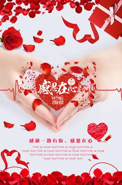 简约温馨感恩节主题海报