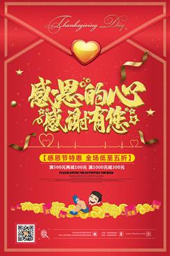 感恩节全场特惠活动海报