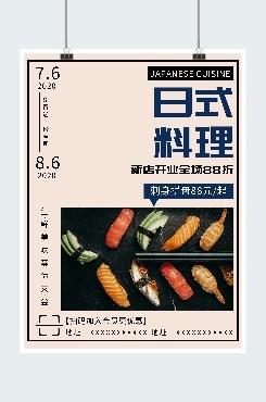 日式料理新店开业海报