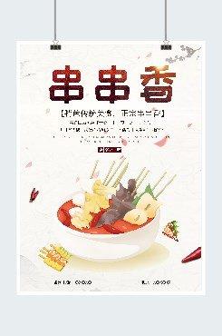 特色美食串串香印刷海报