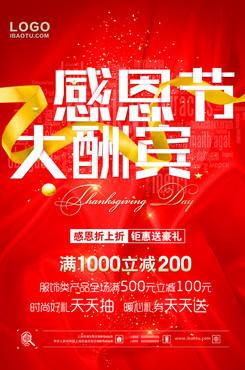 红色感恩节商场促销海报