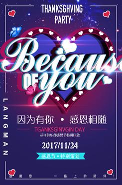 浪漫俱乐部感恩节活动海报