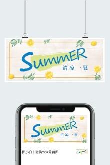 夏天英文字体设计海报