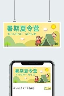 简约暑期夏令营创意公众号封面图