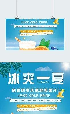 夏季上新饮品海报设计图