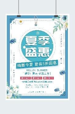 夏季盛惠广告平面海报