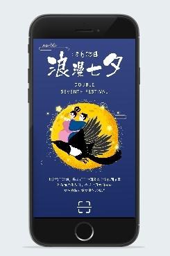 蓝色七夕浪漫插画手机海报