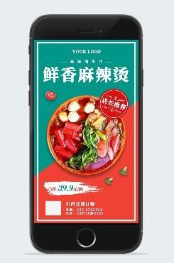 美味鲜香麻辣烫广告平面手机海报