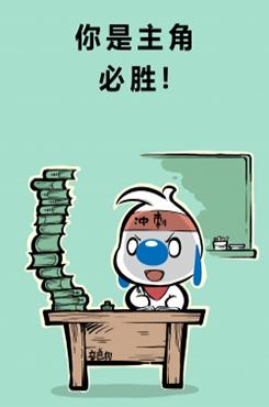 卡通高考必胜手机壁纸