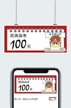 红色日历高考倒计时公众号用图