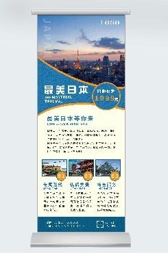 日本旅行广告平面易拉宝