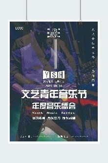 文艺音乐节宣传广告平面海报