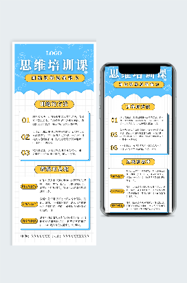 蓝色简约教育培训社交媒体营销长图