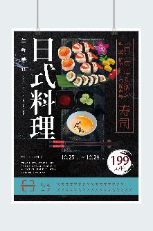 黑色日式料理竖版海报