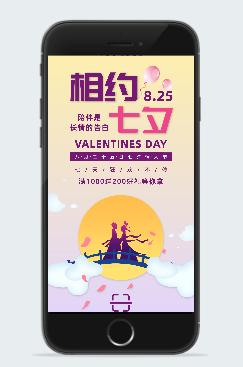 七夕情人节活动主题海报