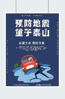预防地震印刷物料竖版海报