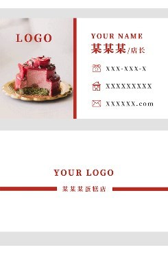 商务红色蛋糕广告平面名片