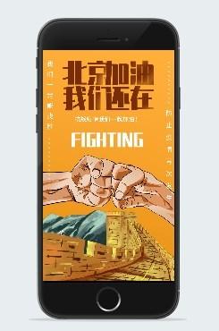 橙黄渐变北京加油疫情防疫海报