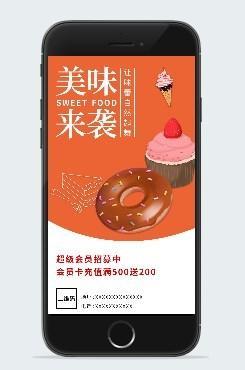 美味甜品店会员充值手机海报