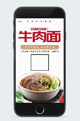 中国风中式面馆插画配图手机海报