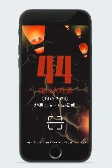 祈福唐山大地震44周年纪念日手机海报