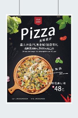 意式经典口味披萨广告平面海报