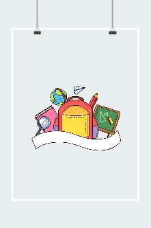 开学季必备物品卡通插画