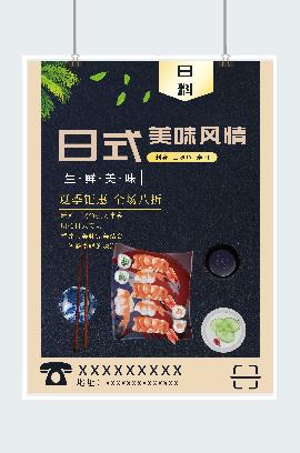 复古日式美食广告海报