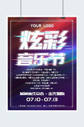 故障风炫彩音乐节广告平面海报