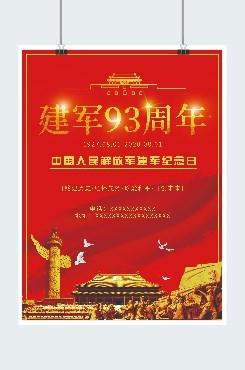 红色大气建军纪念日建军节宣传海报