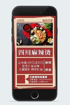 四川麻辣烫美食海报