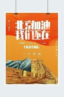 创意北京疫情防疫广告海报