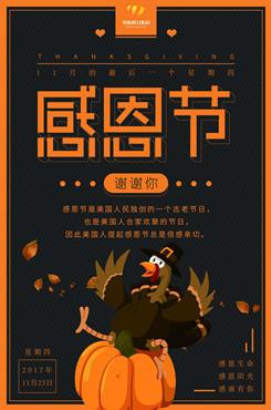 原创卡通感恩节宣传海报