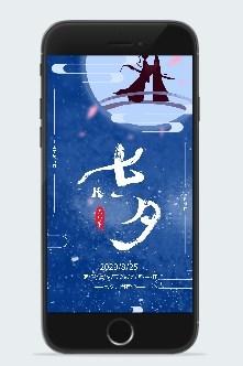 藍色中國風七夕節宣傳手機海報
