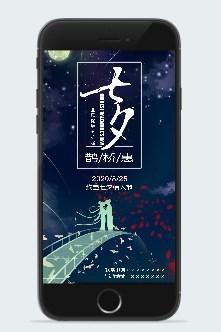 插画风七夕鹊桥惠促销海报